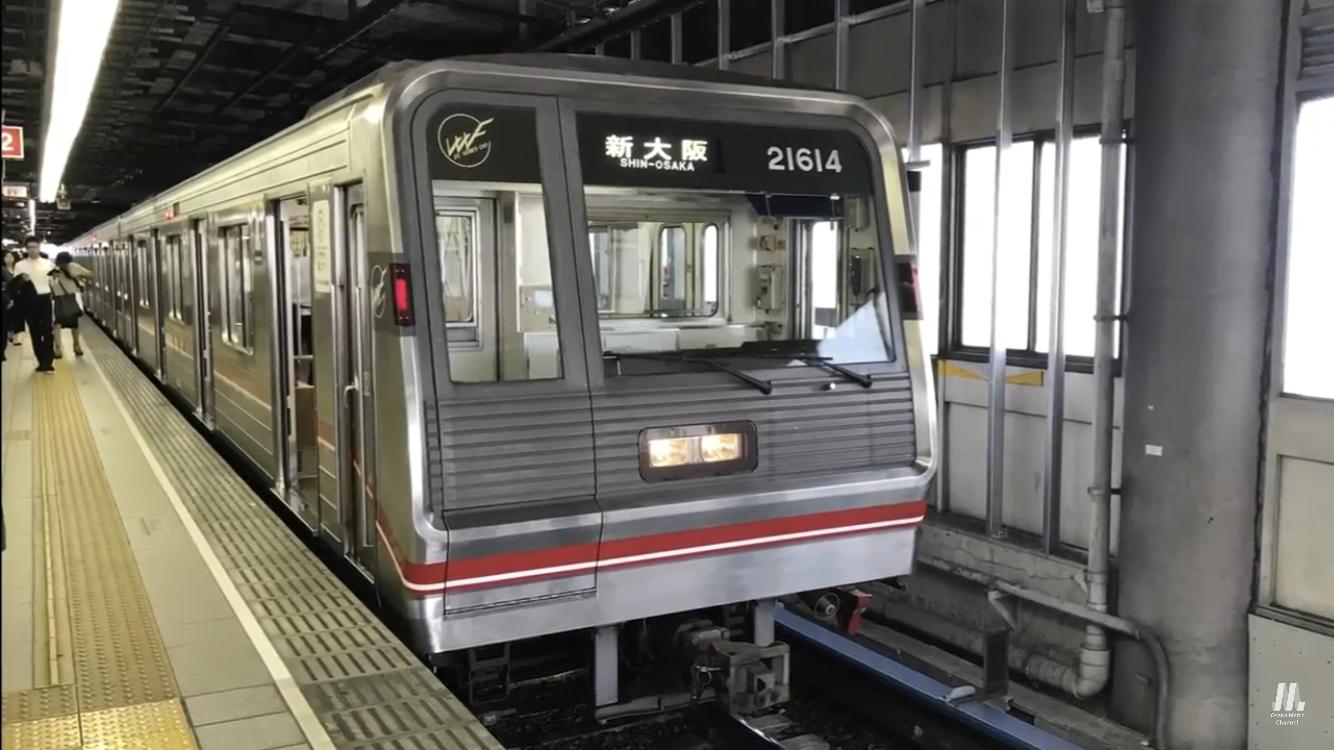 御堂筋線新大阪先頭車両前面展望