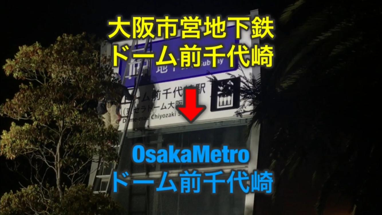 大阪市営地下鉄最後の日