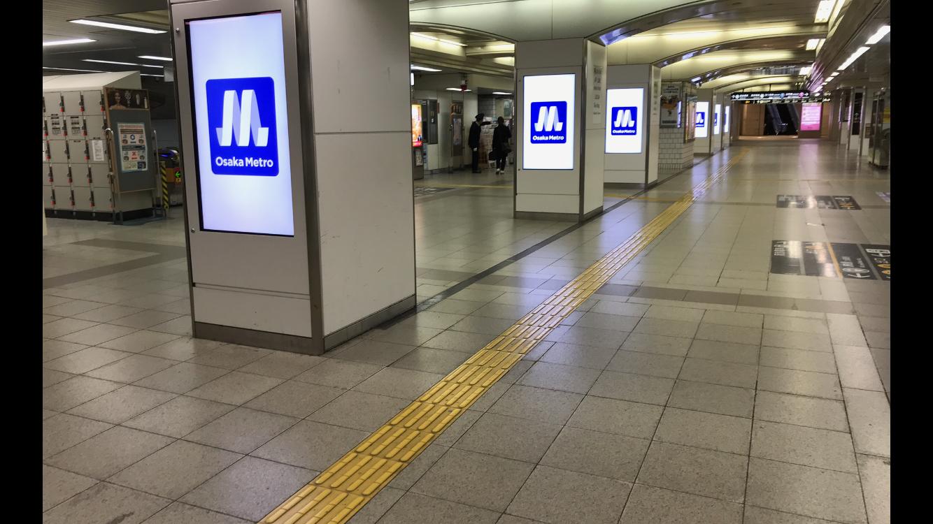 大阪 メトロ 定期 払い戻し