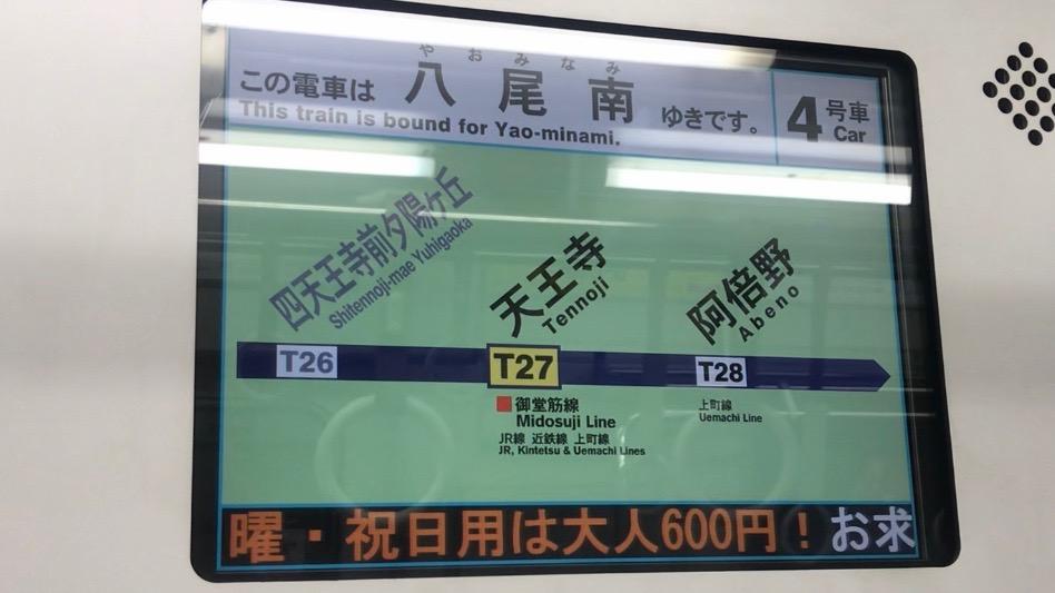 谷町線LCD