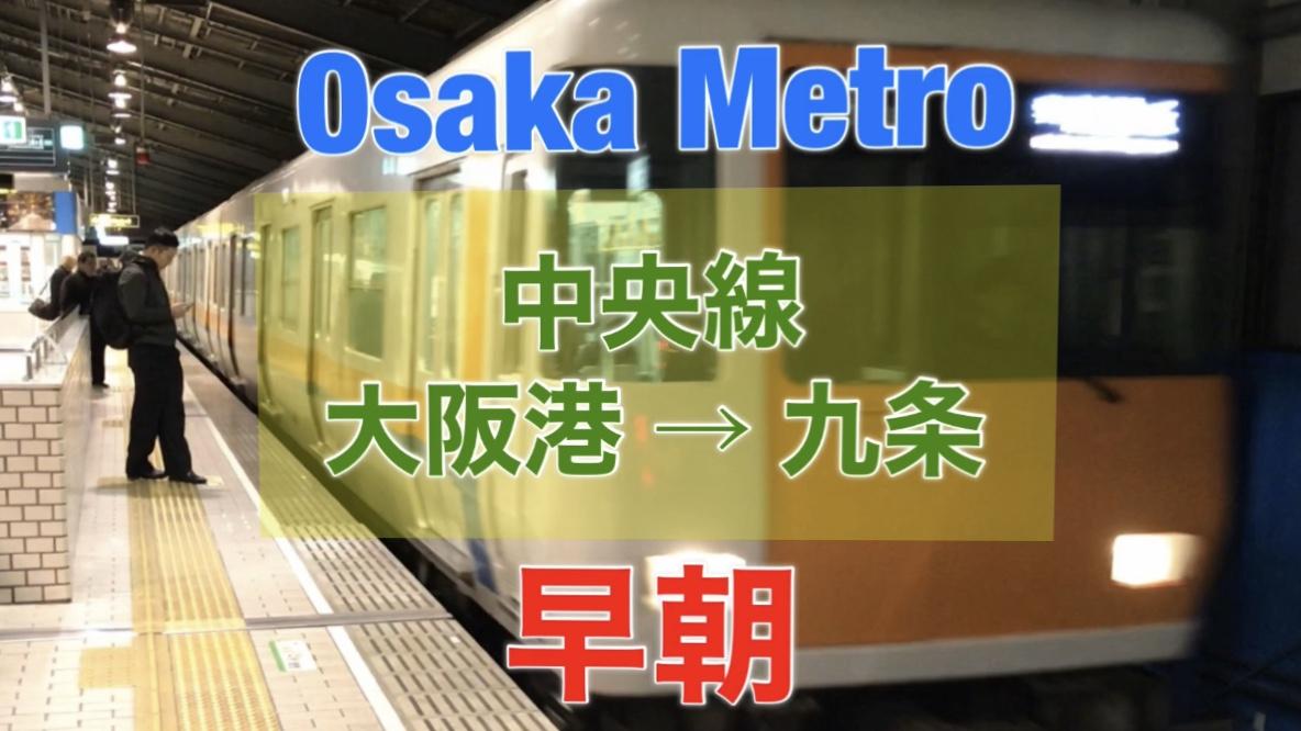 大阪メトロ 中央線 大阪港 → 九条 前面展望 早朝